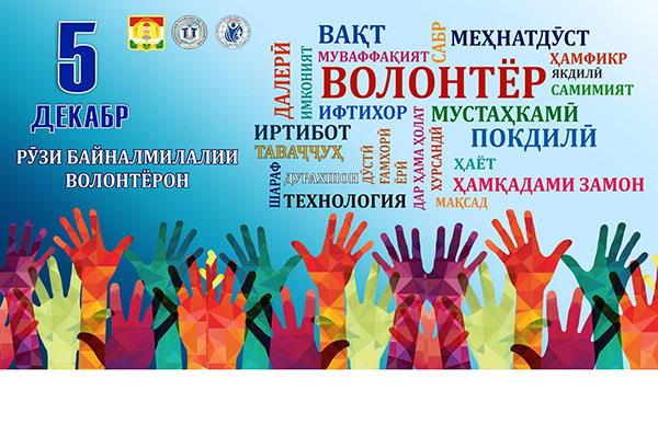 "INTERNATIONAL DAY OF VOLUNTEERS UNDER THE SLOGAN ""FOLLOWERS OF THE LEADER OF THE NATION"""