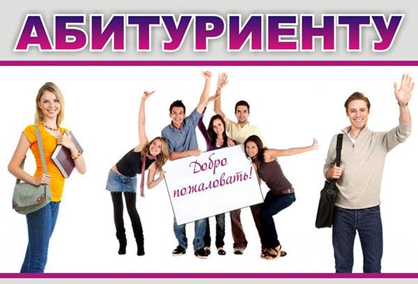 Онлайн регистрация иностранных абитуриентов